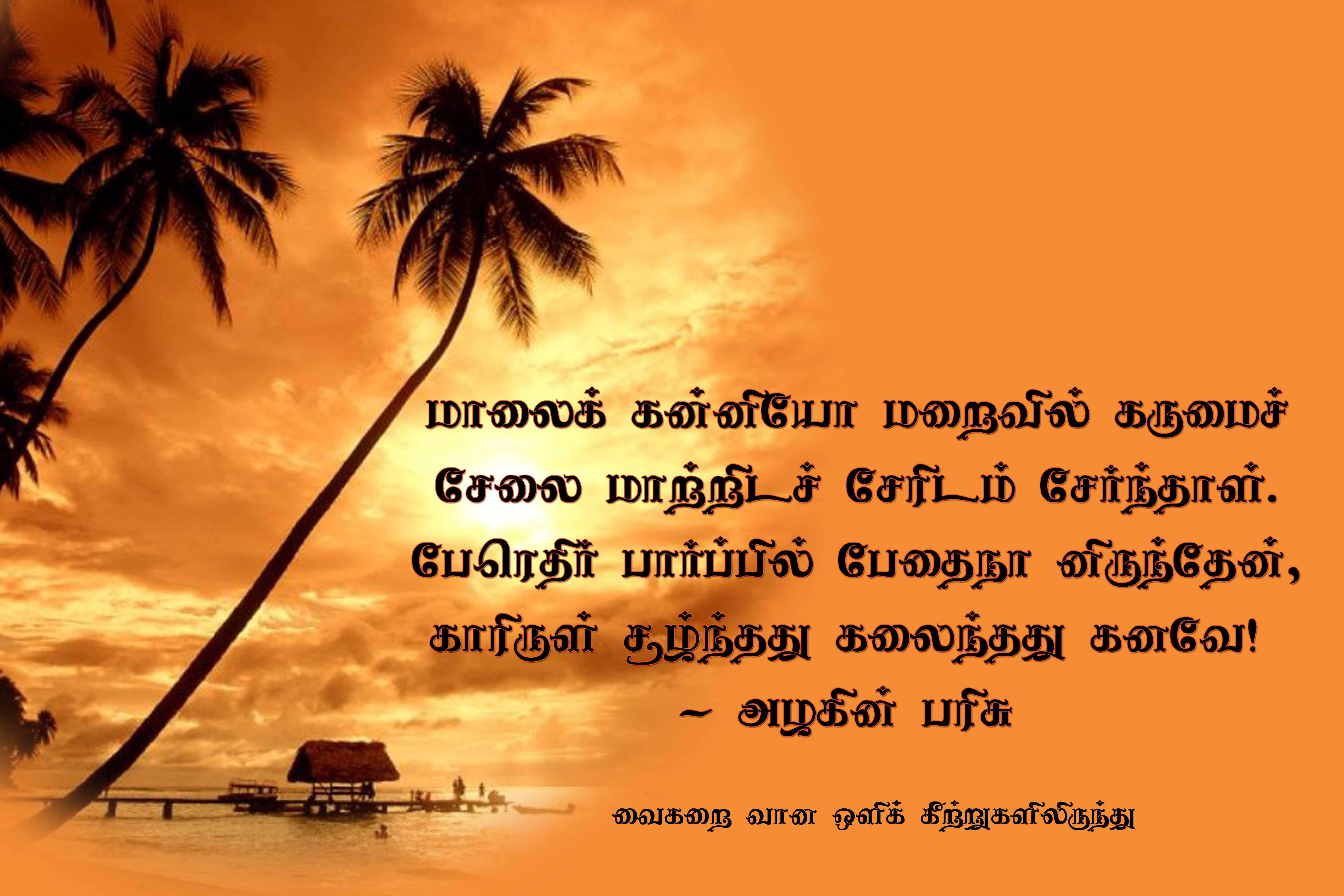 Essay writing about nature in tamil b tamil katturaigal tamil essays